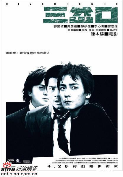 图文:电影《三岔口》剧照曝光剧情初露端倪(1)