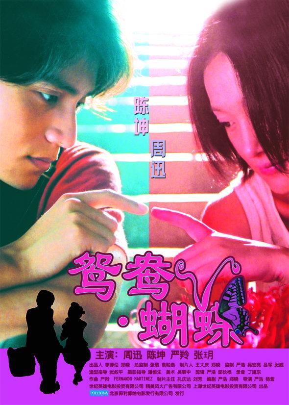第12届北京大学生电影节参赛影片:《鸳鸯蝴蝶》