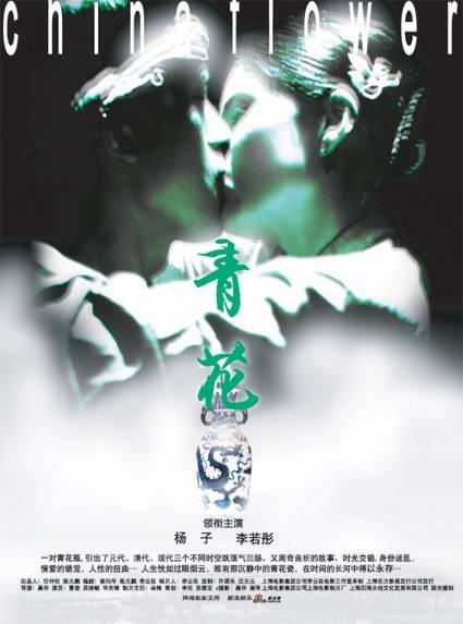 第12届北京大学生电影节参赛影片:《青花》
