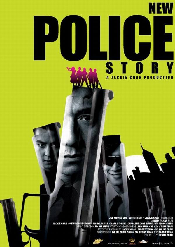 第12届大学生电影节参赛影片:《新警察故事》