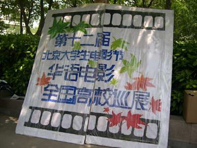 百年百校:中国药科大学光与影的狂欢节(组图)
