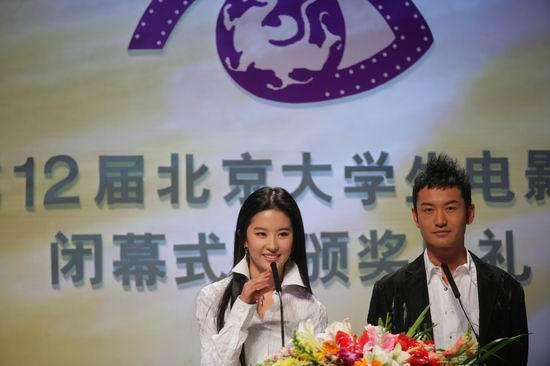 图文:12届大学生电影节闭幕式--刘亦菲黄晓明