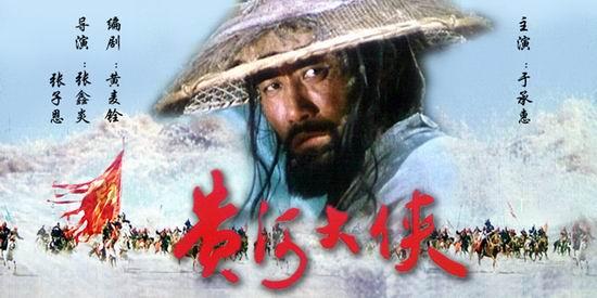 《黄河大侠》(2005年5月29日8:20播出)