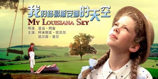 《我的路易斯安娜的天空》(5月29日22:00播出)