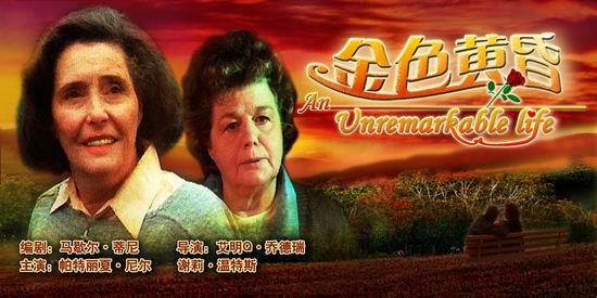 《金色黄昏》(2005年5月31日22:00播出)