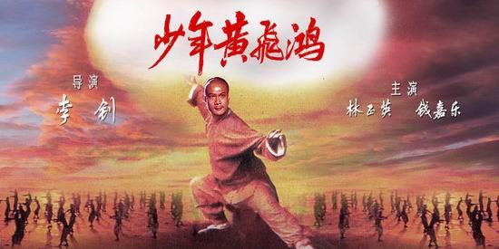 《少年黄飞鸿》(2005年6月4日8:46播出)