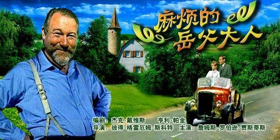 《麻烦的岳父大人》(2005年6月6日22:00播出)