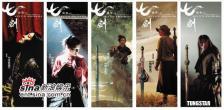 组图:《七剑》造型及海报曝光7月29日上映