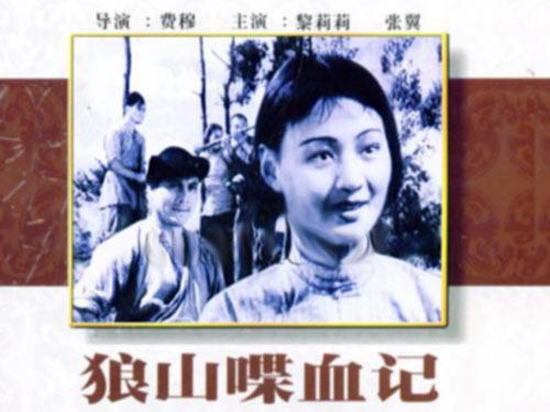 胶片中的烽火岁月抗战电影-《狼山喋血记》