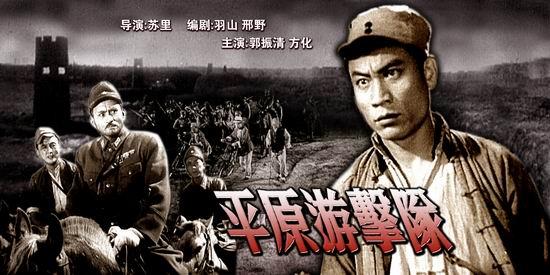 胶片中的烽火岁月抗战电影-《平原游击队》