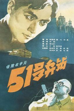胶片中的烽火岁月抗战电影-《51号兵站》