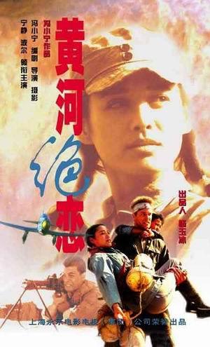 胶片中的烽火岁月抗战电影-《黄河绝恋》