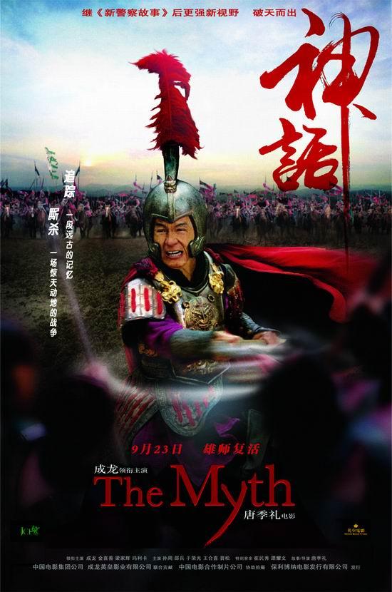 图文:成龙史诗巨作《神话》精美海报集锦(1)
