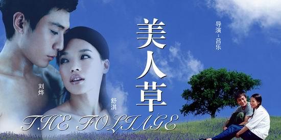 重点推介《美人草》(05年9月15日19:45播出)