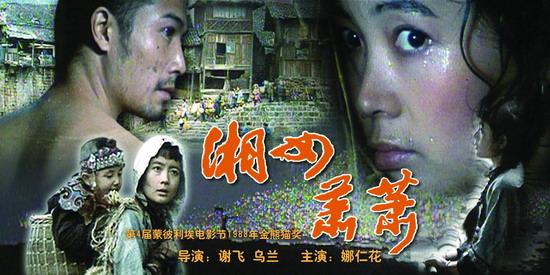 《湘女萧萧》(2005年9月28日23:48播出)