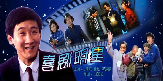 《喜剧明星》(2005年9月29日15:19播出)