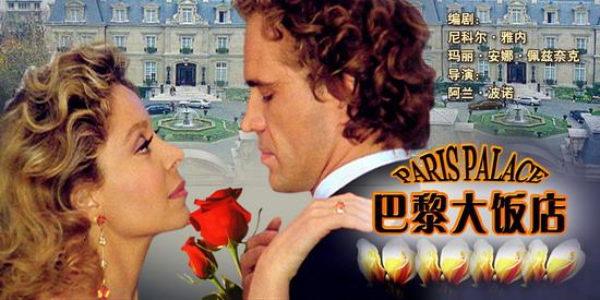 《巴黎大饭店》(9月26日2005年12:47播出)