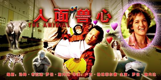22:00剧场《人面兽心》(9月27日22:00播出)