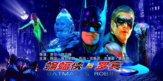 重点推介《蝙蝠侠与罗宾》(9月29日22:00播出)