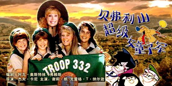 《贝弗利山的女童子军》(9月30日13:17播出)