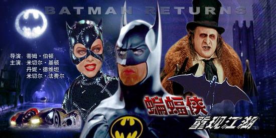 推介《蝙蝠侠重现江湖》(9月30日22:03播出)
