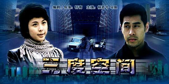 《三度空间》(2005年10月4日0:09播出)