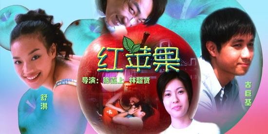 重点推介《红苹果》(10月4日15:10播出)