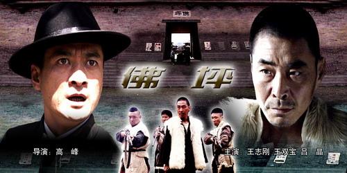 电视电影《佛坪》(2005年10月5日10:41播出)