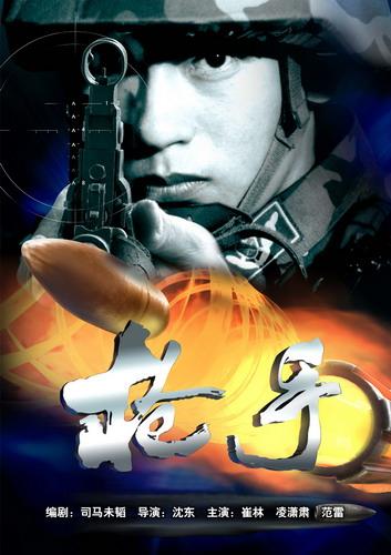 重点推介《枪手》(2005年10月7日8:35播出)