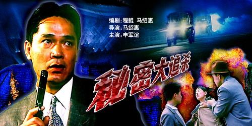 《秘密大追杀》(2005年10月8日17:05播出)