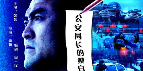 《公安局长的独白》(2005年10月9日6:26播出)
