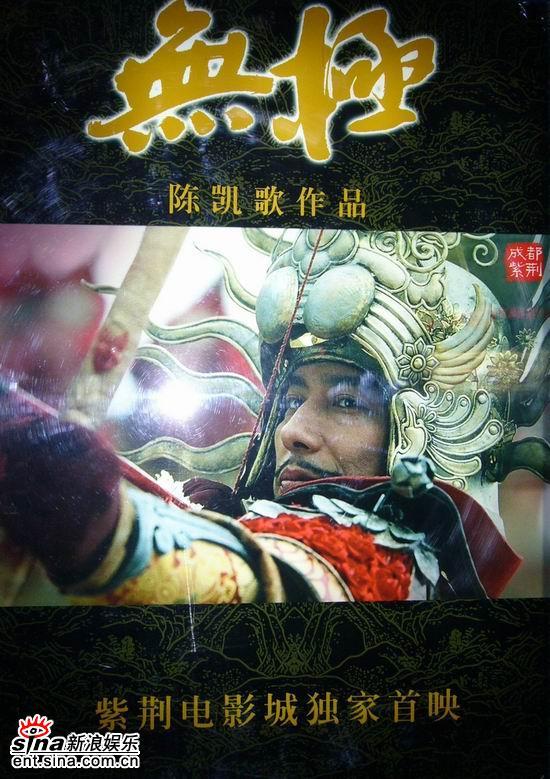 图文:《无极》成都点映-真田广之宣传海报