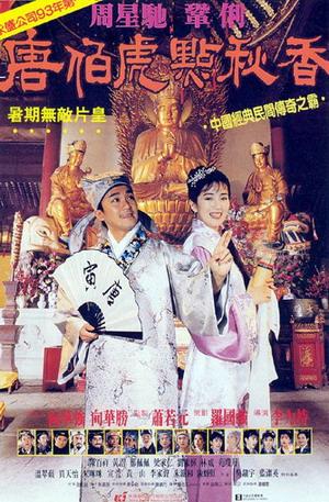 香港篇:香港贺岁片发展历史
