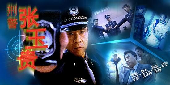 电视电影《刑警张玉贵》(11月8日08:16播出)