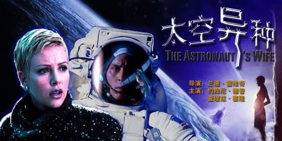 《太空异种》(美国)(11月18日13:12播出)