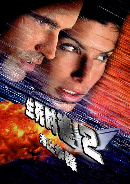 佳片有约《生死时速2》(11月19日22:00播出)