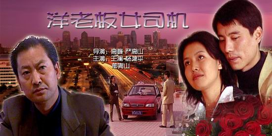电视电影《洋老板,女司机》(12月13日15:02)