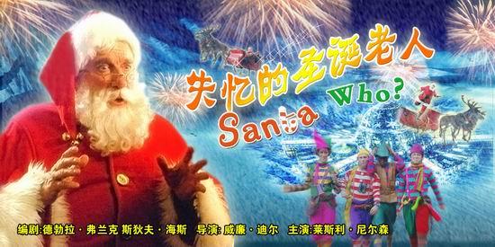 《失忆的圣诞老人》(12月24日12:11播出)