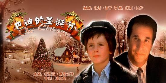 《巴迪的圣诞节》(2005年12月25日22:10播出)