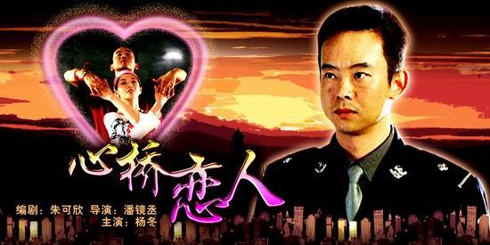 电视电影《心桥恋人》(12月28日8:01播出)
