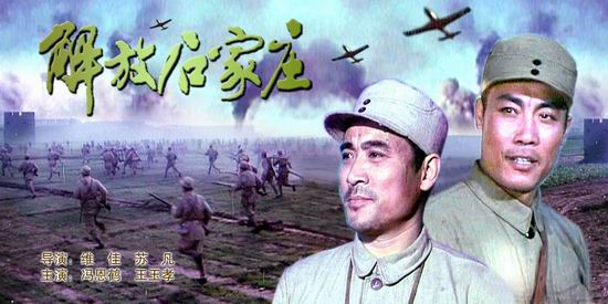 《解放石家庄》(2005年10月28日16:53播出)