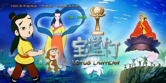 动画片《宝莲灯》(2005年1月6日10:17播出)