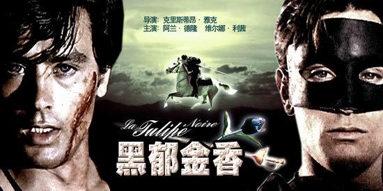 《黑郁金香》(2005年1月3日16:13播出)