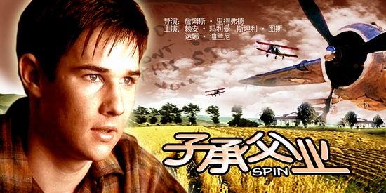 《子承父业》(2005年1月5日23:34播出)