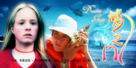 德国影片《梦之门》(2005年1月5日16:35播出)