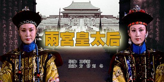 《两宫皇太后》(2006年1月22日06:19播出)