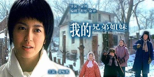 电影《我的兄弟姐妹》(2月22日8:38播出)