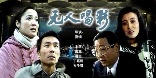 谢园《无人喝彩》(2月24日10:13播出)