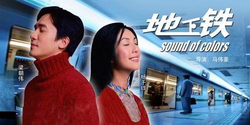本周重点推介《地下铁》(2月26日14:54播出)