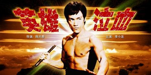 李小龙《英雄泣血》(2月21日16:45播出)
